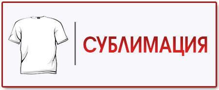 Кнопки-ПЕЧАТЬ-НА-ФУТБОЛКАХ-типы-печати-СУБЛИМАЦИЯ