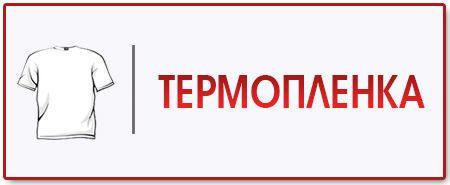 Кнопки-ПЕЧАТЬ-НА-ФУТБОЛКАХ-типы-печати-ТЕРМОПЛЕНКА