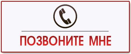 Кнопки-СВЕРХУ-Позвоните-мне
