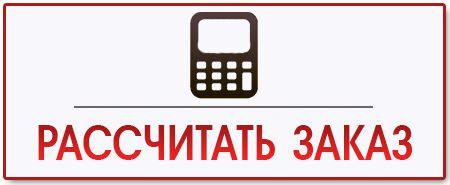 Кнопки-СВЕРХУ-Рассчиатть-заказ