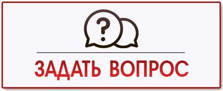 Кнопки-СВЕРХУ-Задать-вопрос