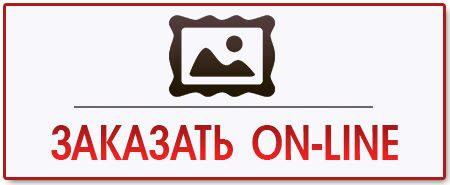 Кнопки-СВЕРХУ-Заказать-on-line
