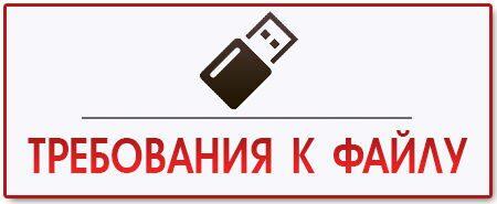 Требования-к-файлу