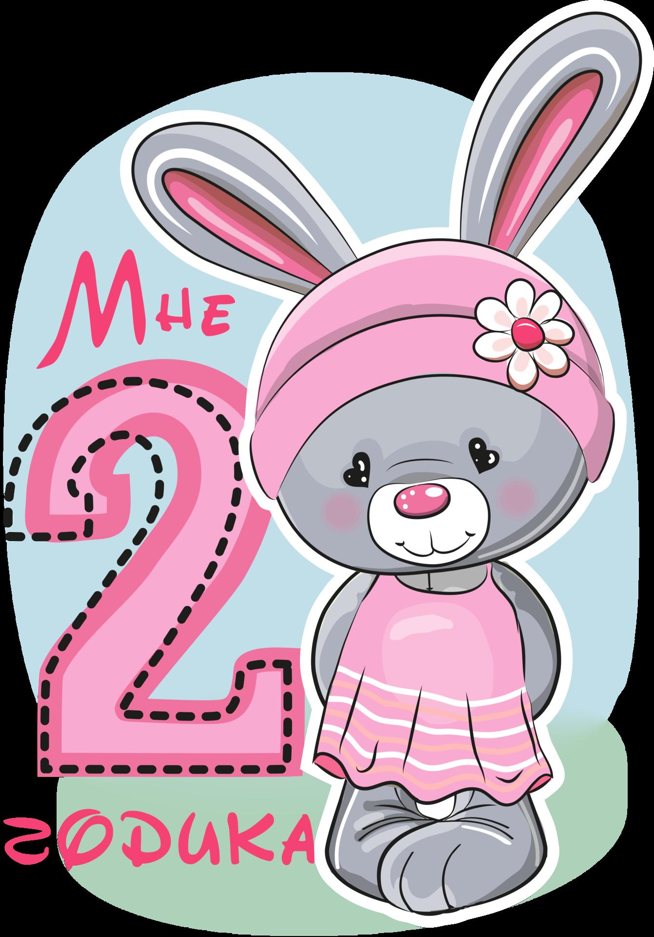 Открытка с днем рождения лизонька 2 годика, бабушки юбилеем лет