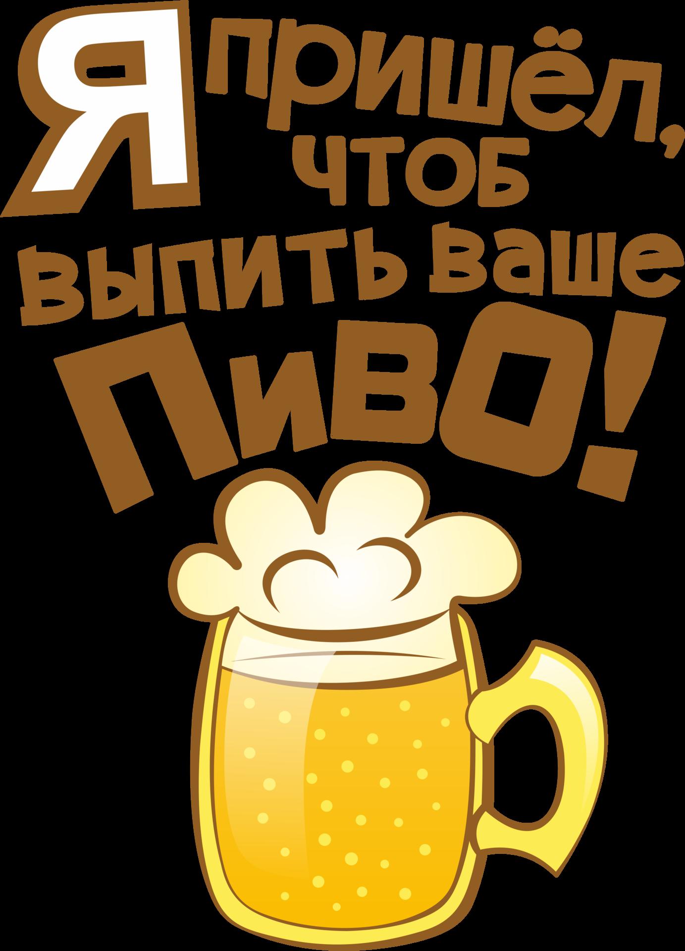 Днем рождения, прикол картинки пиво