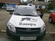 oformlenie-taksi-bagira-mega-reklamnoe-agentstvo-maykop