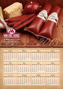 Фирменный календарь на память